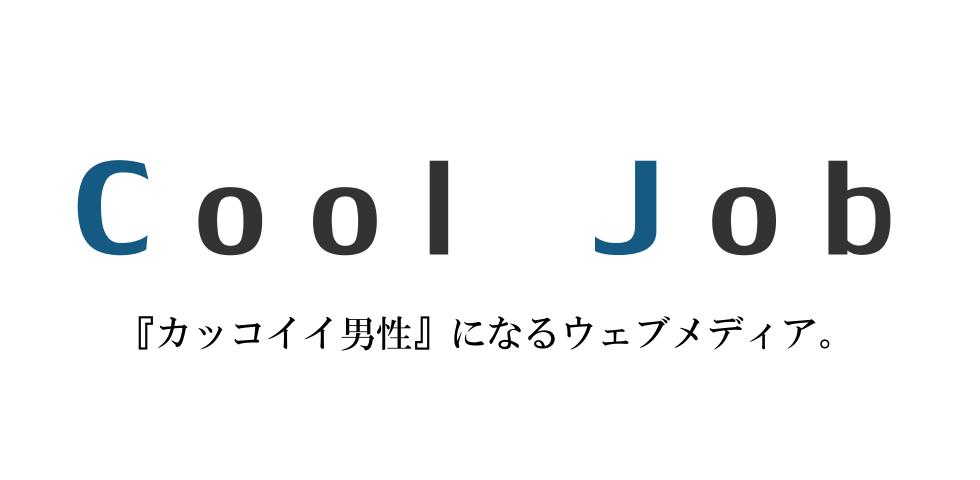 カッコイイ男になるメンズメディア  Cool Job クールジョブ